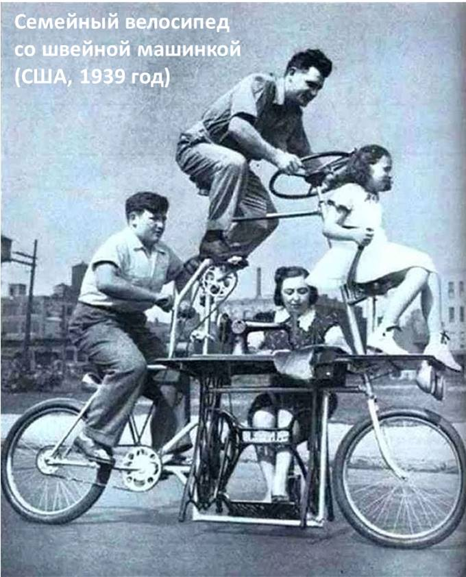 Семейный велосипед США