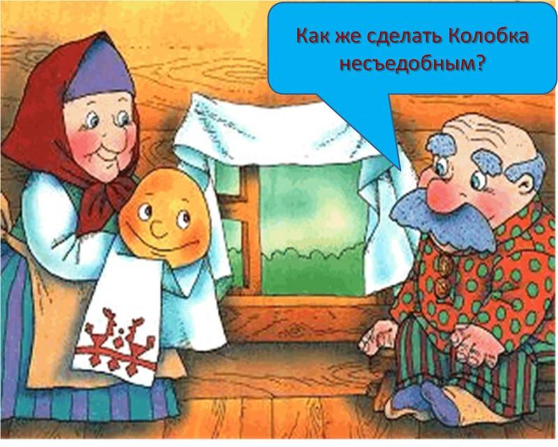 Колобок1-1