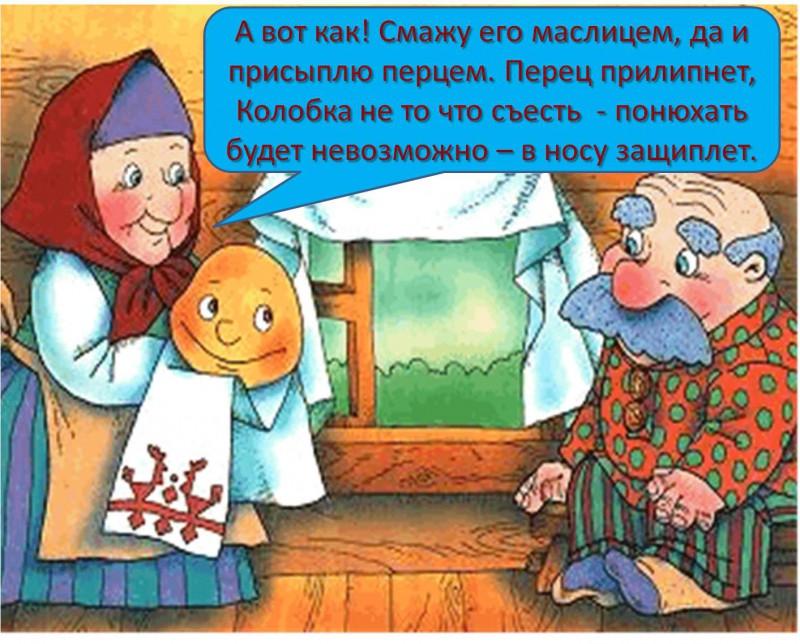 Колобок1-2