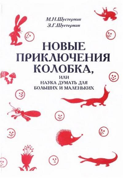 Колобок3