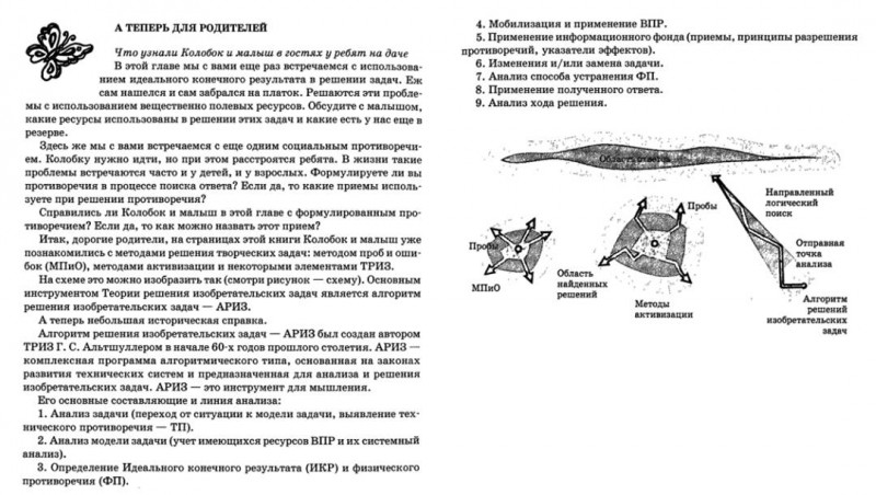 Скан Колобок3