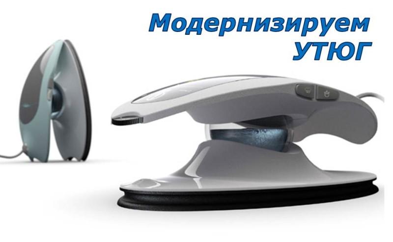 Утюг МФО