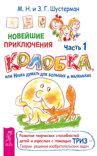 Приключения Колобка-1
