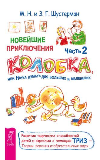 Приключения Колобка-2