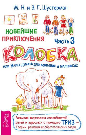 Приключения Колобка-3