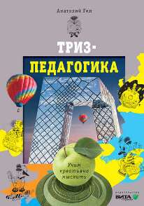 29189590-anatoliy-gin-triz-pedagogika-uchim-kreativno-myslit