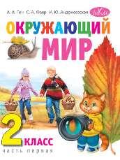 35479928-anatoliy-gin-okruzhauschiy-mir-uchebnik-dlya-2-klassa-v-2-h-chast-35479928