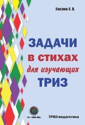 57145780-aleksandr-kislov-24203758-zadachi-v-stihah-dlya-izuchauschih-triz