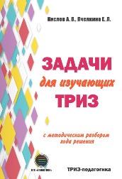 57145785-aleksandr-kislov-24203758-zadachi-dlya-izuchauschih-triz