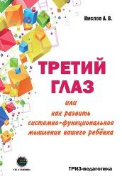 57151095-aleksandr-kislov-242-tretiy-glaz-ili-kak-razvit-sistemno-funkcion-57151095
