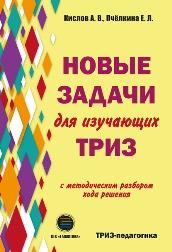 57153148-aleksandr-kislov-24203758-novye-zadachi-dlya-izuchauschih-triz-57153148